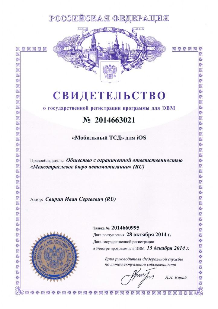 Свидетельство о гос. регистрации Мобильный ТСД для Android