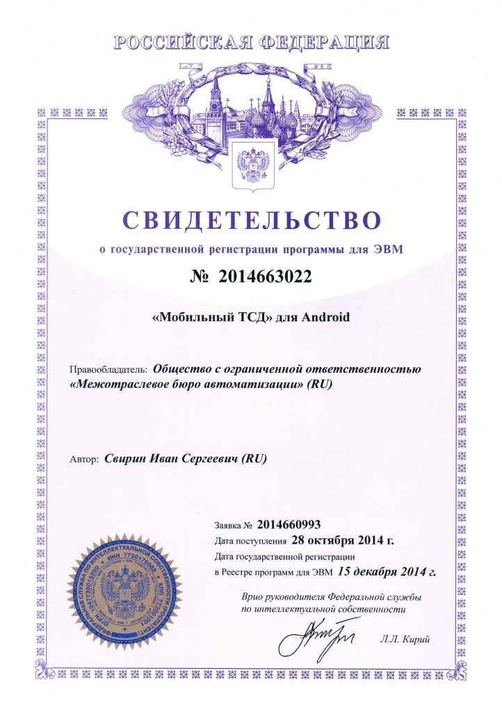 Свидетельство о гос. регистрации Мобильный ТСД для iOs