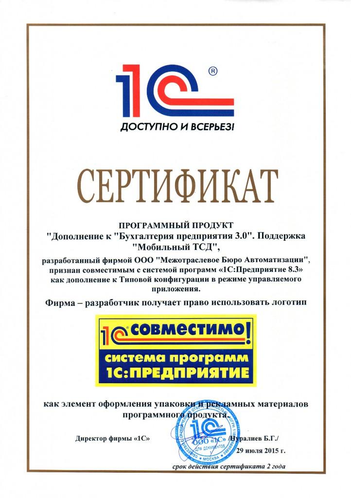 2015.07.29. сертификат Дополнение к Бухгалтерия предприятия 3.0. Поддержка Мобильный ТСД