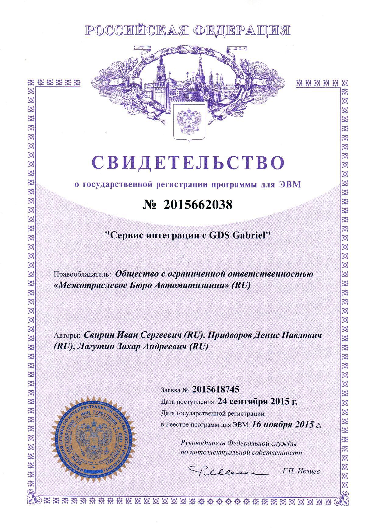 Свидетельство ПрЭВМ Сервис интеграции с GDS Gabriel 2015618745